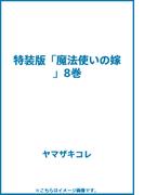 特装版「魔法使いの嫁」8巻