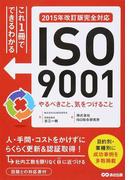 ISO9001やるべきこと、気をつけること 2015年改訂版完全対応 (これ1冊でできるわかる)
