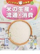 よくわかる米の事典 4 米の生産・流通・消費