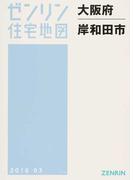 ゼンリン住宅地図大阪府岸和田市