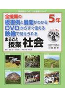まるごと授業社会 全授業の板書例と展開がわかる DVDからすぐ使える 映像で見せられる 5年