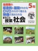 まるごと授業社会 全授業の板書例と展開がわかる DVDからすぐ使える 映像で見せられる 5年 (喜楽研のDVDつき授業シリーズ)