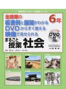 まるごと授業社会 全授業の板書例と展開がわかる DVDからすぐ使える 映像で見せられる 6年