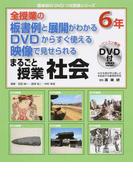 まるごと授業社会 全授業の板書例と展開がわかる DVDからすぐ使える 映像で見せられる 6年 (喜楽研のDVDつき授業シリーズ)