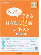 スラスラできる日商簿記2級テキスト商業簿記 2016年度受験対策用 (大原の簿記シリーズ)