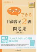 スラスラできる日商簿記2級問題集商業簿記 2016年度受験対策用 (大原の簿記シリーズ)