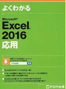 よくわかるMicrosoft Excel 2016 応用