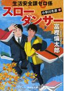 スローダンサー (祥伝社文庫 生活安全課0係)(祥伝社文庫)