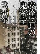 安達ケ原の鬼密室 (祥伝社文庫)(祥伝社文庫)