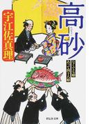 高砂 (祥伝社文庫 なくて七癖あって四十八癖)(祥伝社文庫)