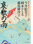 哀歌の雨 (祥伝社文庫 競作時代アンソロジー)(祥伝社文庫)