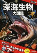 深海生物大図鑑 (ふしぎな世界を見てみよう)