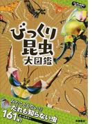 びっくり昆虫大図鑑 (ふしぎな世界を見てみよう)