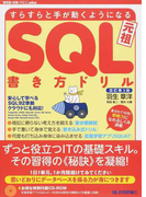 SQL書き方ドリル すらすらと手が動くようになる 改訂第3版