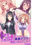 【全1-4セット】【いいなり中毒】ナマイキ盛りで反抗的な巨乳JK姉妹を催眠アプリで強制◯ませレ◯プ!!(eternal)