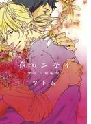 【全1-13セット】春のニオイ【新装版】(G▷Lish comics)