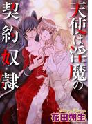 【全1-12セット】天使は淫魔の契約奴隷(蜜恋ティアラ)