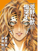 【11-15セット】【コミック版】荒野に獣 慟哭す 分冊版(徳間文庫)