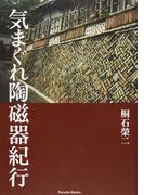 気まぐれ陶磁器紀行 (Parade Books)(Parade books)