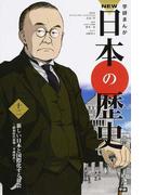 学研まんがNEW日本の歴史 12 新しい日本と国際化する社会