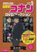 名探偵コナンDVDコレクション 5 バイウイークリーブック