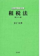 租税法 第21版 (法律学講座双書)
