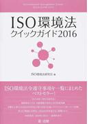 ISO環境法クイックガイド 2016