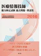 医療情報技師能力検定試験過去問題・解説集 2016