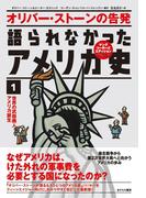 オリバー・ストーンの告発 語られなかったアメリカ史 ヤングリーダーズエディション 1 世界の武器商人アメリカ誕生