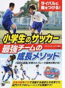 小学生のサッカー最強チームの成長メソッド ライバルに差をつける!