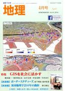 地理 2016年 04月号 [雑誌]