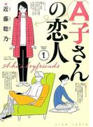A子さんの恋人(BEAM COMIX) 3巻セット