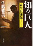 知の巨人 荻生徂徠伝 (角川文庫)(角川文庫)