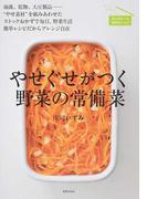 """やせぐせがつく野菜の常備菜 海藻、乾物、大豆製品…""""やせ素材""""を組みあわせたストックおかずで毎日、野菜生活 簡単レシピだからアレンジ自在"""