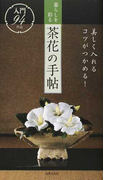 暮らしを彩る茶花の手帖 美しく入れるコツがつかめる! 入門94作品