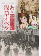 あゝ浅草オペラ 写真でたどる魅惑の「インチキ」歌劇 (ぐらもくらぶシリーズ)
