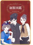 【全1-3セット】【プチララ】制服図鑑(花とゆめコミックス)