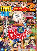 DVD漫画パチンカーZ vol.7