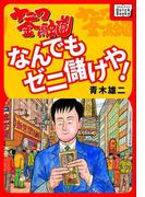 ナニワ金融道 なんでもゼニ儲けや!(impress QuickBooks)