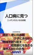 人口病に克つ ニッポンの大いなる挑戦(日経e新書)