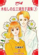 木枯しの丘三浦浩子選集(3)(コミック・フリル)