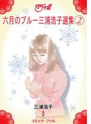 六月のブルー三浦浩子選集(2)(コミック・フリル)