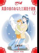 真夏の夜のあなた三浦浩子選集(1)(コミック・フリル)