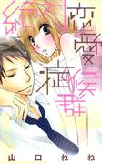 絶対恋愛症候群(ミッシィヤングラブコミックス)