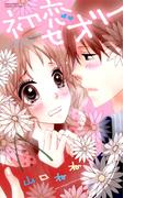 初恋セオリー(ミッシィヤングラブコミックス)