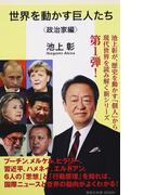 世界を動かす巨人たち 政治家編 (集英社新書)(集英社新書)