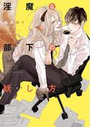 淫魔な部下の妖し方【電子特典付き】(フルールコミックス)
