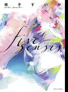 five senses【電子特典付き】(フルールコミックス)