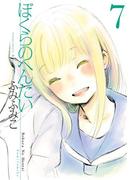 【期間限定価格】ぼくらのへんたい(7)(RYU COMICS)