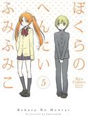 【期間限定価格】ぼくらのへんたい(5)(RYU COMICS)
